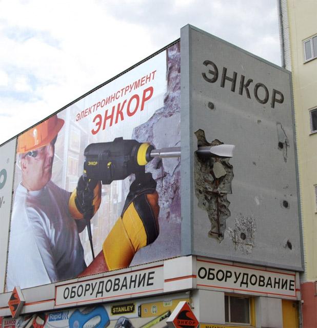 drilling through corner of building billboard