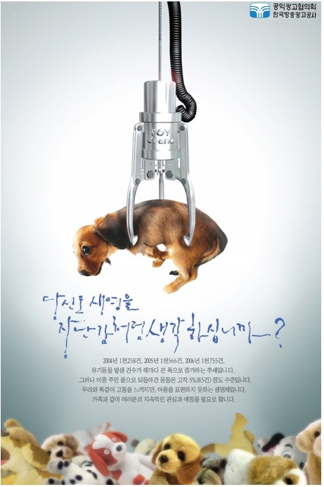 puppies are not toys print ad